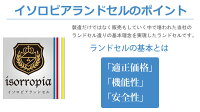 男の子向けランドセルの決定版!老舗メーカーマツモトの直販限定ブランド「イソロピア」トラディーレランドセル