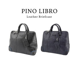 ピノリブロ 3方ブリーフ(2PL6130) 軽量 シンプル 合皮 おすすめ 直営店 メンズバッグ ビジネスバッグ