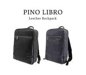 ピノリブロ リュックサック(2PL6132) 軽量 シンプル 合皮 おすすめ 直営店 メンズバッグ ビジネスバッグブラック
