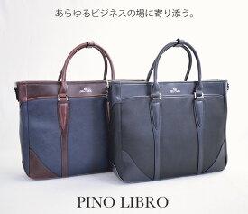 ピノリブロ 天ファスナーブリーフ(2PL6030) 軽量 シンプル 合皮 おすすめ 直営店 メンズバッグ ビジネスバッグ