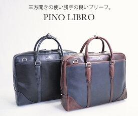【在庫売切りセール】ピノリブロ 三方ブリーフ(2PL6031) 軽量 シンプル ナイロン おすすめ 直営店 メンズバッグ ビジネスバッグ