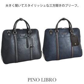 ピノリブロ 三方ブリーフ(2PL6060) メンズ 軽量 シンプル 合皮 おすすめ 直営店 メンズバッグ ビジネスバッグ