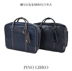 【半額アウトレットセール】ピノリブロ 3WAYビジネスバッグ(2PL6063) メンズ リュック 合皮 おすすめ 直営店 メンズバッグ ビジネスバッグ
