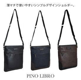 ピノリブロ 縦型ショルダー(2PL6067)  軽量 シンプル 合成皮革 おすすめ 直営店 メンズバッグ