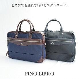 ピノリブロ 天ファスナーブリーフ(2PL6520) 軽量 シンプル ナイロン おすすめ 直営店 メンズバッグ ビジネスバッグ セットアップ