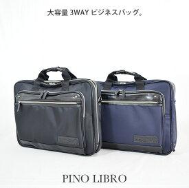 3Wayビジネスバッグ(2PL6530) ピノリブロ 軽量 シンプル ナイロン おすすめ 直営店 メンズバッグ ビジネスバッグ リュック