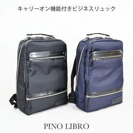 ビジネスリュック(2PL6530) ピノリブロ 軽量 シンプル ナイロン おすすめ 直営店 メンズバッグ ビジネスバッグ リュック