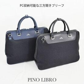 ピノリブロ 3方開きブリーフ(2PL6540) 軽量 シンプル ナイロン おすすめ 直営店 メンズバッグ ビジネスバッグ