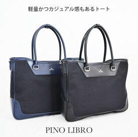 ピノリブロ ビジネストート(2PL6541) 軽量 シンプル ナイロン おすすめ 直営店 メンズバッグ ビジネスバッグ