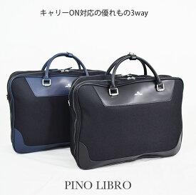 ピノリブロ 3wayビジネス(2PL6542) キャリーオン 軽量 シンプル ナイロン おすすめ 直営店 メンズバッグ ビジネスバッグ