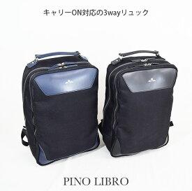 ピノリブロ 3wayリュック(2PL6543) キャリーオン 軽量 シンプル ナイロン おすすめ 直営店 メンズバッグ ビジネスバッグ