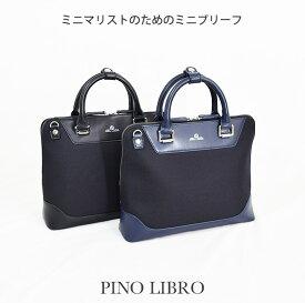 【半額アウトレットセール】ピノリブロ ミニブリーフ(2PL6544) 軽量 シンプル ナイロン おすすめ 直営店 メンズバッグ ビジネスバッグ