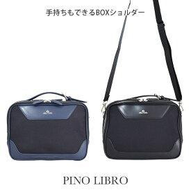 【半額アウトレットセール】ピノリブロ BOXショルダー(2PL6547) 軽量 シンプル ナイロン おすすめ 直営店 メンズバッグ