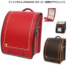 ランドセル 女の子 フィットちゃん スヌーピー アウトレット A4フラットファイル対応 代引手数料無料!送料無料!