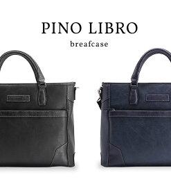 【ピノリブロ】天ファスブリーフ ビジネスバッグ B4サイズ メンズバッグ ブリーフケース 2PL6110 ビジネス PCバッグ 送料無料