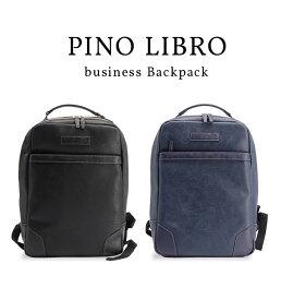 【ピノリブロ】リュック ビジネスバッグ メンズバッグ 2PL6112 送料無料