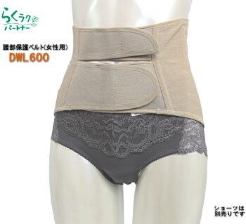送料無料☆【ワコールらくらくパートナー】腰部保護ベルト(女性用)DWI600【サイズML】母の日