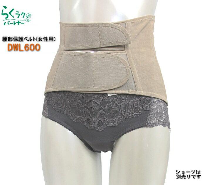 送料無料 ワコール Wacoal らくらくパートナー 腰部保護ベルト(女性用)DWL600 サイズLL 3L 母の日【RCP】
