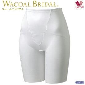 ラッピング対応可 【P】Wacoal bridal ワコールブライダルインナー ロングガードル [GUA371](58-76) 送料無料 【RCP】{01}《送料無料》母の日 2021 ギフト プレゼント