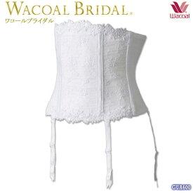 送料無料 Wacoal ワコールブライダルインナー GUA600(58・64・70・76) ウエストニッパー【RCP】{01}[-0-]《送料無料》