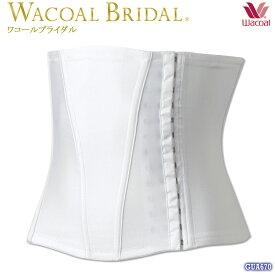 Wacoal bridal ワコールブライダルインナー ウエストニッパー GUA670(58-76) 送料無料 【RCP】{01}[-0-]《送料無料》