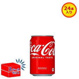 【2ケースセット】コカ・コーラ 350ml缶 24本×2ケース【コカコーラ社製品】【送料無料】【メーカー直送】