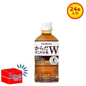 【2ケースセット】からだすこやか茶W 350mlPET ペットボトル 24本×2ケース【コカコーラ社製品】【送料無料】【メーカー直送】