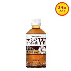 からだすこやか茶W 350mlPET ペットボトル 24本入り【コカコーラ社製品】【送料無料】【メーカー直送】