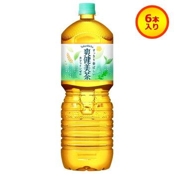 爽健美茶PET2L