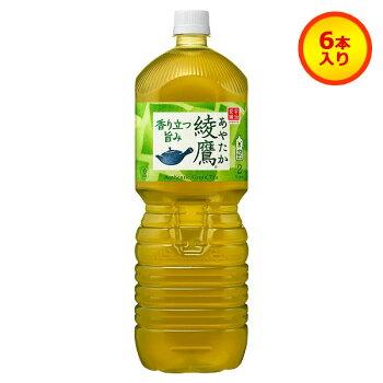 綾鷹ペコらくボトル2LPET