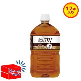 【2ケースセット】からだすこやか茶W 1050mlPET ペットボトル 12本×2ケース【コカコーラ社製品】【送料無料】【メーカー直送】