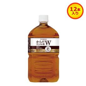 からだすこやか茶W 1050mlPET ペットボトル 12本入り【コカコーラ社製品】【送料無料】【メーカー直送】
