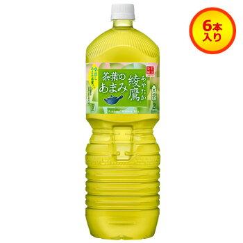 綾鷹茶葉のあまみPET2L
