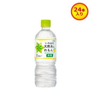 い・ろ・は・す 天然水にれもん PET 555ml ペットボトル いろはす 24本入り【コカコーラ社製品】【送料無料】【メーカー直送】《送料無料》[-0-]