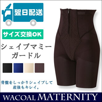 With a present! Wacoal Wacoal postpartum シェイプマミーガードル mgr378% off maternity Wacoal postpartum for maternity シェイプマミーガードル 05P18Oct13