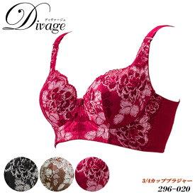 Divage(ディヴァージュ)-ブラジャー(296-020)3/4カップブラ サイズ:E〜Gカップ エルローズ【smtb-K】【RCP】{13}[-0-]《送料無料》