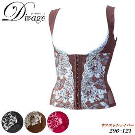 Divage(ディヴァージュ)-ウエストシェイパー(296-121) サイズ:58〜90 エルローズ【smtb-K】【RCP】{13}《送料無料》