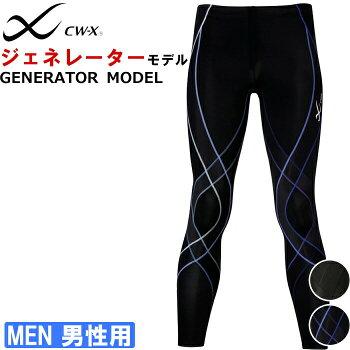 CWXCW-X【ワコールWacoal】cwxメンズcw-xジェネレーターモデル(ロング)ひざのサポート・腰と股関節の安定・ハムストリングスサポート下半身をフルガード!HZO659ワコールスポーツタイツCWXcw-xランニングマラロンCWX【smtb-KD】【CW-X_10_】