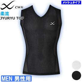 CW-X ワコール Wacoal メンズ スピードモデル トップ ノースリーブシャツ JAO390 (メッシュタイプ) 柔流 袖なし 【smtb-K】 【RCP】 ◆1メ-2運◆{01}[-0-]《送料無料》