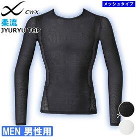 CW-X ワコール Wacoal メンズ 柔流 トップ ロングスリーブシャツ JAO399 (メッシュタイプ) 柔流 長袖 【smtb-K】 【RCP】 {01}《送料無料》