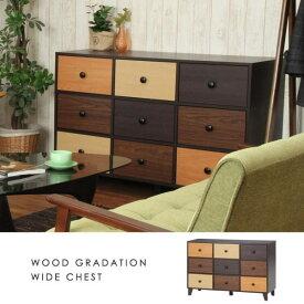 チェスト ラック ウッドグラデーション ワイドチェスト 96303 木製 ボックス 収納家具 送料無料