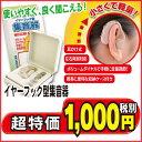 集音器 イヤーフック型 耳かけ式 左右両耳対応 あす楽対応 【メール便無料】【ポッキリ価格_spsp1304】【P08Apr16】