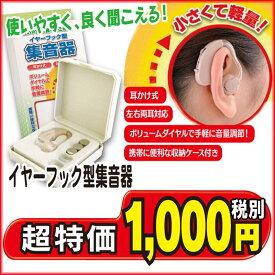 【楽天ランキング3位】集音器 イヤーフック型 耳かけ式 左右両耳対応 あす楽対応 メール便無料