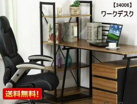 【楽天最安値に挑戦】ワークデスク デスク ブックシェルフ SMART 34006 インテリア家具 オフィス家具 同梱不可 送料無料