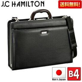 ダレスバッグ ビジネスバッグ J.C HAMILTON【22308】 日本製 豊岡製鞄 大開き A4ファイル収納可能 42cm メンズ かばん カバン 鞄 ギフト プレゼント 誕生日 父の日 敬老の日 送料無料