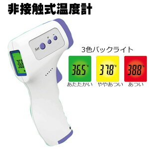 非接触式温度計 非接触電子温度計 デジタル温度測定 非接触 電子温度計 調理用温度計 額測定 表面測定 3色バックライト