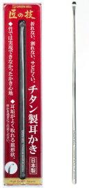 チタン耳かき【G-2196】 GREEN BELL 匠の技 チタン製耳かき 日本製 【メール便送料無料】