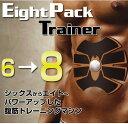 エイトパックトレーナー 8パック 腹筋グッズ EMSトレーナー トレーニング 運動 ダイエット エクササイズ お一人様5個まで メール便送料無料 【ネコポス可】