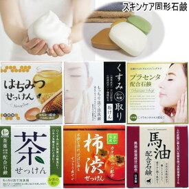 固形石鹸選べる4個セット 洗顔石鹸 スキンケア固形石鹸80g 安心・安全の日本製 スキンケア ゆうパケット 送料無料