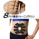 エイトパックトレーナー 8パック 腹筋グッズ EMSトレーナー トレーニング 運動 ダイエット エクササイズ メー…